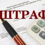 Штраф на 5 тысяч рублей