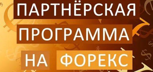 Партнерская программа на Форекс.
