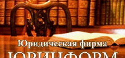 Юридическая компания «Юринформ»