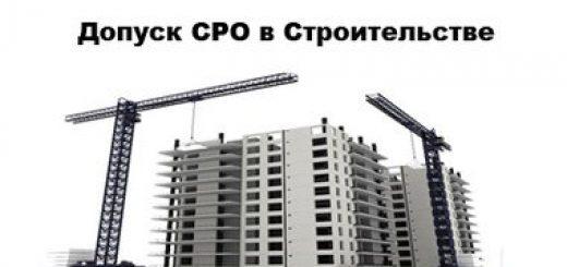 Строительный допуск СРО в России