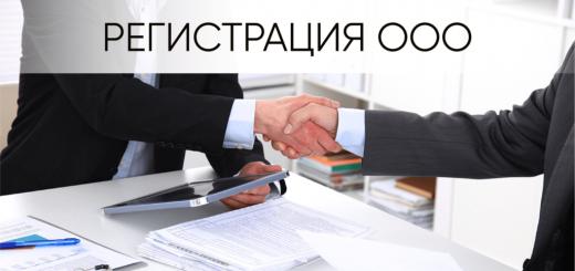 Регистрация ООО - рекомендуем посоветоваться