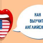 Кто учит английский язык? Охотный ряд расскажет Вам об этом!