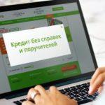 Онлайн кредит без справок и поручителей