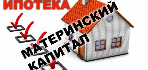 Использование материнского капитала на приобретение недвижимости
