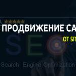 SEO продвижение сайта: 3 проверенных способа и работа с профессионалами компании «Site Ok»