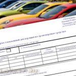 Декларирование транспортного средства