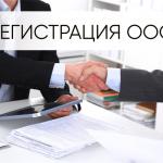 Регистрация ООО — рекомендуем посоветоваться