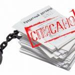 Как можно списать кредитную задолженность?
