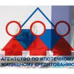 Государство может проспонсировать Агентство по ипотечному и жилищному кредитованию