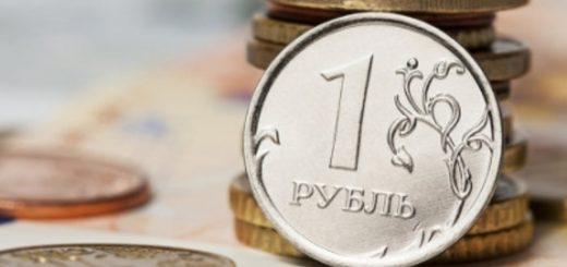 Низкий рубль