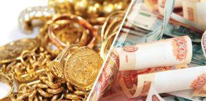 Как выгодно сдавать золото?