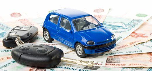Автоломбарды - деньги под залог авто